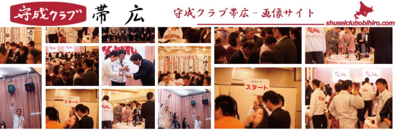 守成クラブ帯広‐画像サイト